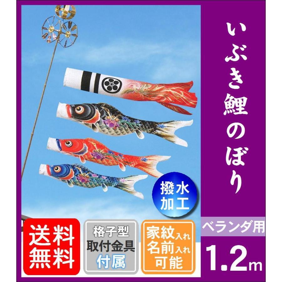 鯉のぼり いぶき鯉のぼり 鳳凰赤吹流し 1.2m ベランダ団地セット 撥水加工 格子型 A型取付金具付き 団地鯉 ベランダ用 タルミ 521600