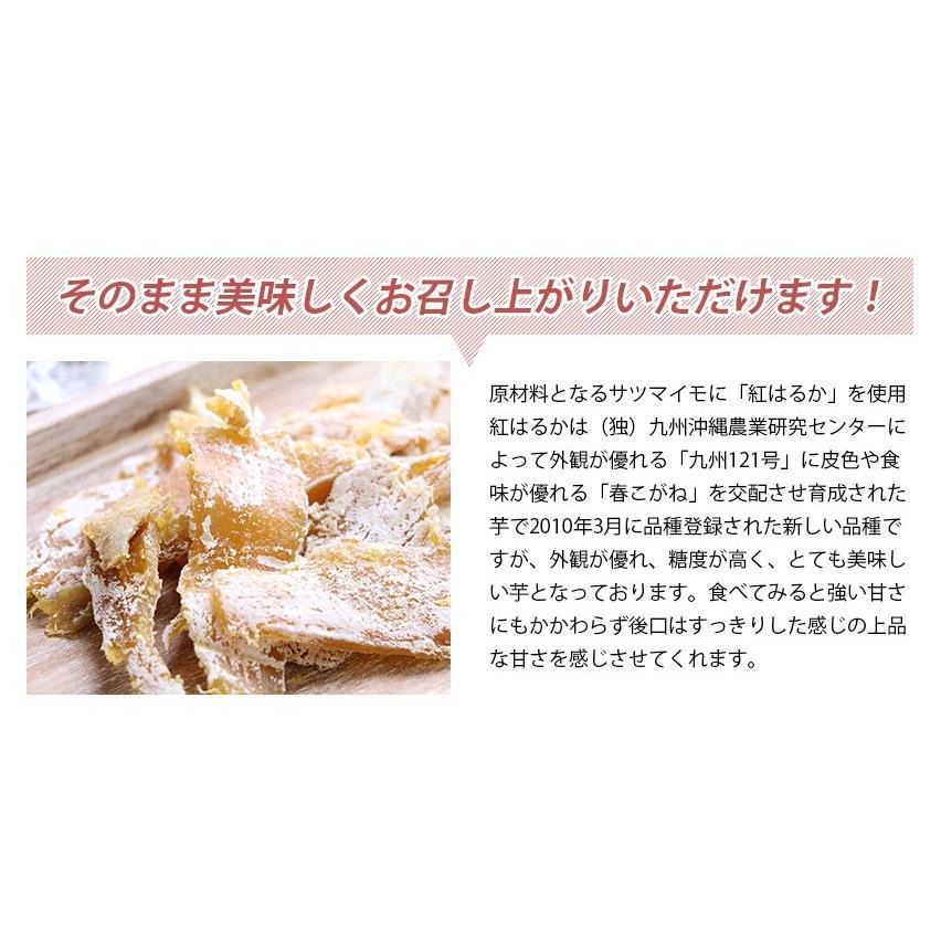 味楽家の干し芋 200g mirakuya-net 03