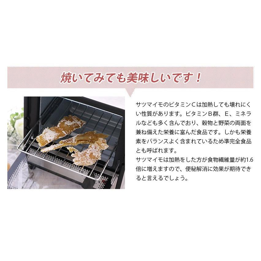 味楽家の干し芋 200g mirakuya-net 05