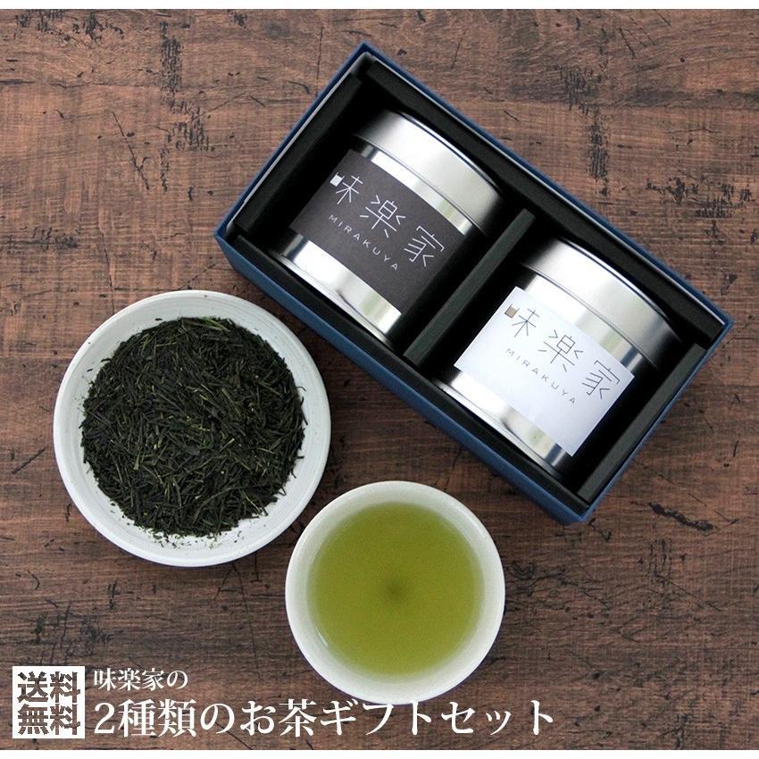 【送料無料】 お茶ギフト 味楽家の2種類のお茶セット 碧玉 特上熱湯出し玉露|mirakuya-net