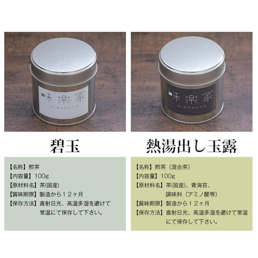 【送料無料】 お茶ギフト 味楽家の2種類のお茶セット 碧玉 特上熱湯出し玉露|mirakuya-net|02
