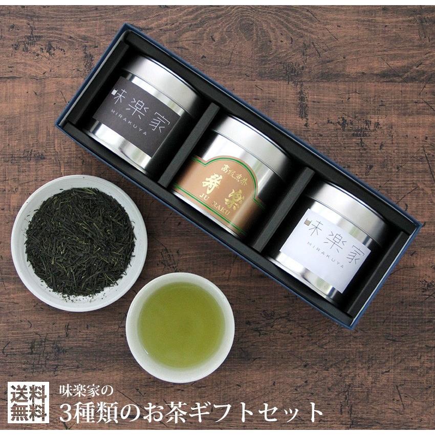 【送料無料】 お茶ギフト 味楽家の3種類のお茶セット 碧玉 特上熱湯出し玉露 寿楽|mirakuya-net