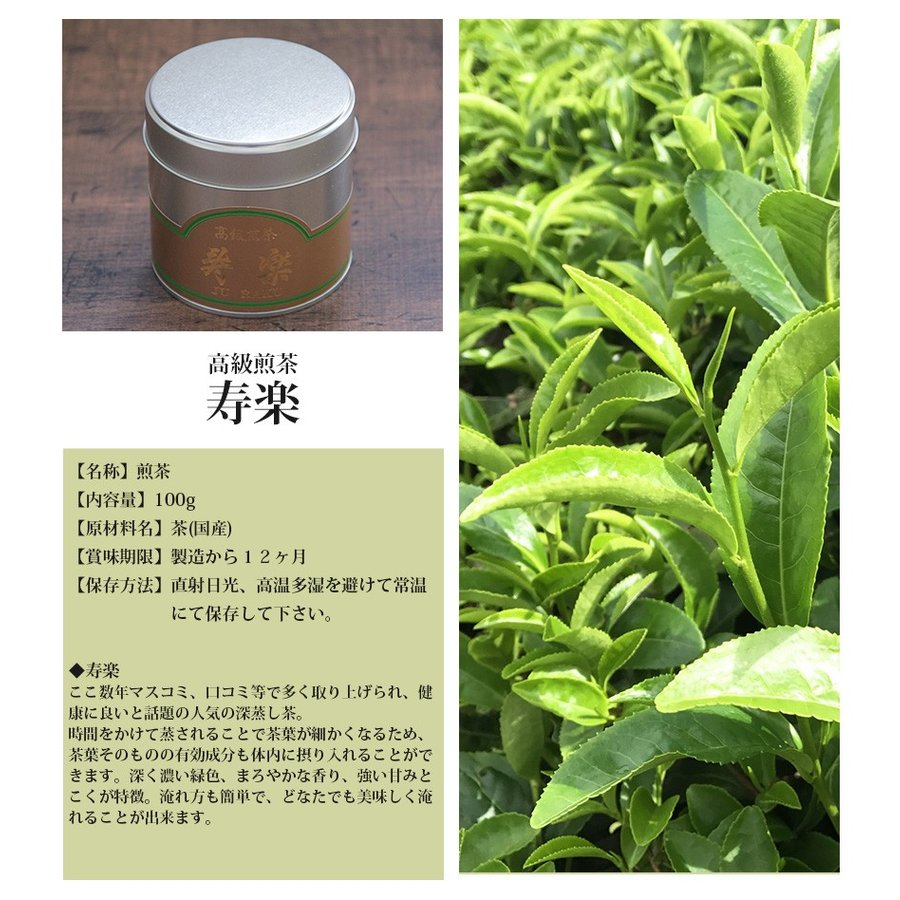 【送料無料】 お茶ギフト 味楽家の3種類のお茶セット 碧玉 特上熱湯出し玉露 寿楽|mirakuya-net|04