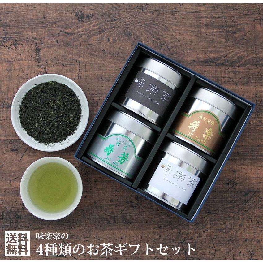 【送料無料】 お茶ギフト 味楽家の4種類のお茶セット 碧玉 特上熱湯出し玉露 寿楽 寿芳|mirakuya-net