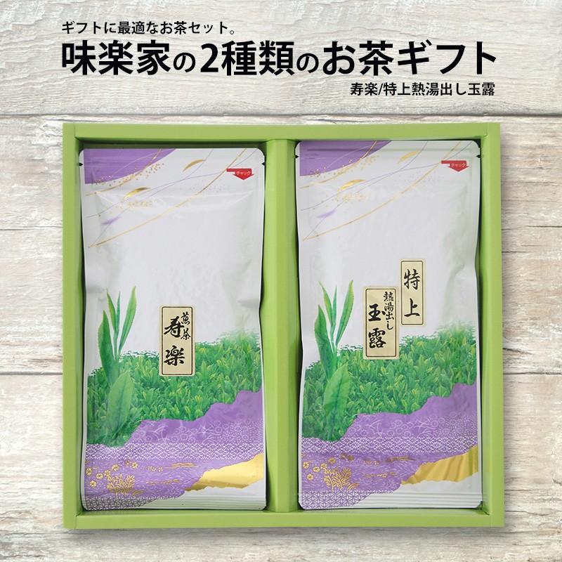 お茶ギフト 味楽家の2種類のお茶セット 寿楽 特上熱湯出し玉露|mirakuya-net