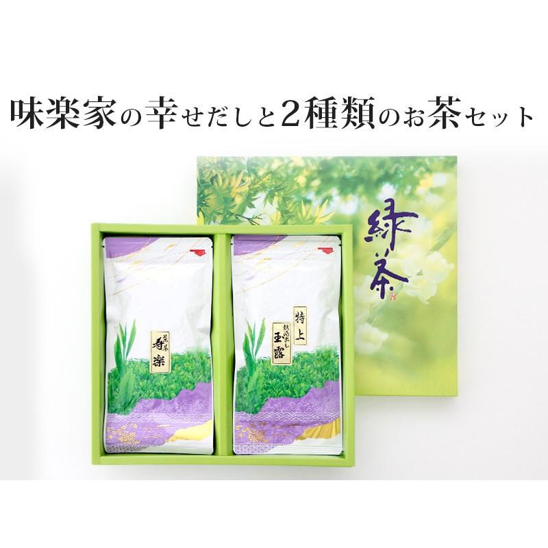 お茶ギフト 味楽家の2種類のお茶セット 寿楽 特上熱湯出し玉露|mirakuya-net|02