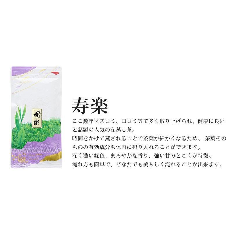 お茶ギフト 味楽家の2種類のお茶セット 寿楽 特上熱湯出し玉露|mirakuya-net|03