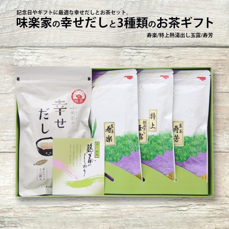 お茶ギフト 味楽家の幸せだしと3種類のお茶セット 寿楽 特上熱湯出し玉露 寿芳 mirakuya-net