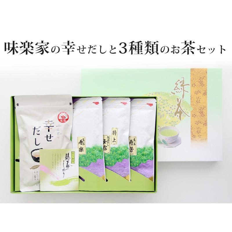 お茶ギフト 味楽家の幸せだしと3種類のお茶セット 寿楽 特上熱湯出し玉露 寿芳 mirakuya-net 02