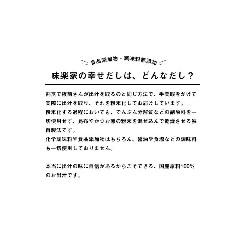 お茶ギフト 味楽家の幸せだしと3種類のお茶セット 寿楽 特上熱湯出し玉露 寿芳 mirakuya-net 13