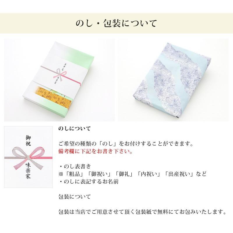 お茶ギフト 味楽家の幸せだしと3種類のお茶セット 寿楽 特上熱湯出し玉露 寿芳 mirakuya-net 14