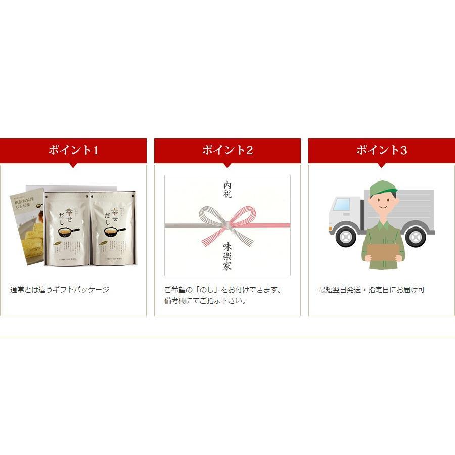 お茶ギフト 味楽家の幸せだしと3種類のお茶セット 寿楽 特上熱湯出し玉露 寿芳 mirakuya-net 15