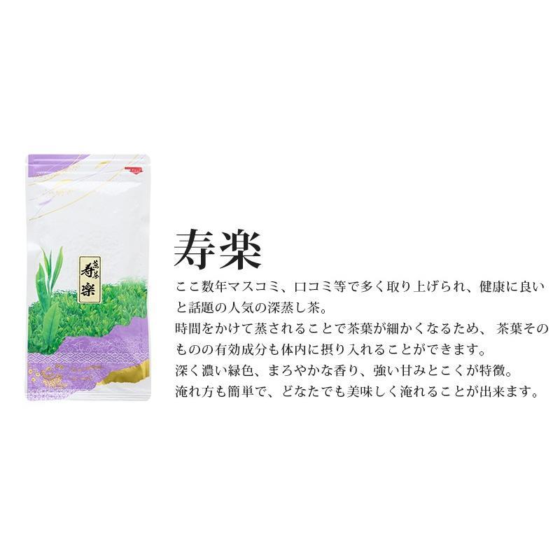 お茶ギフト 味楽家の幸せだしと3種類のお茶セット 寿楽 特上熱湯出し玉露 寿芳 mirakuya-net 03