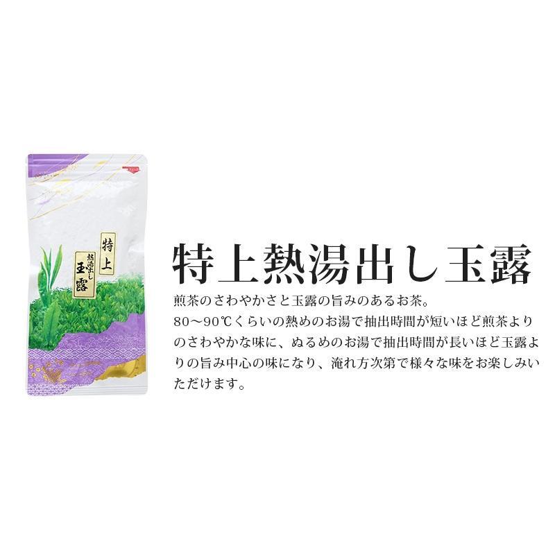 お茶ギフト 味楽家の幸せだしと3種類のお茶セット 寿楽 特上熱湯出し玉露 寿芳 mirakuya-net 04