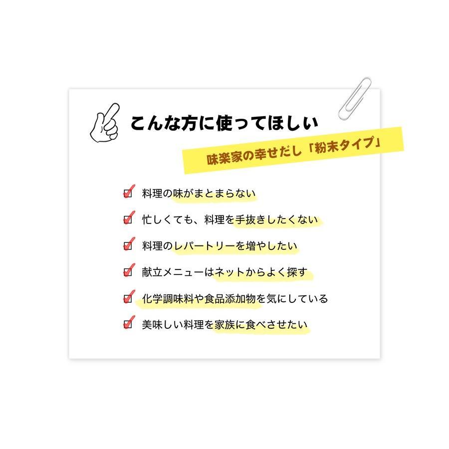 【メール便送料無料】味楽家の幸せだし 粉末タイプ 100g 単品 無添加 あごだし 地産地消|mirakuya-net|07