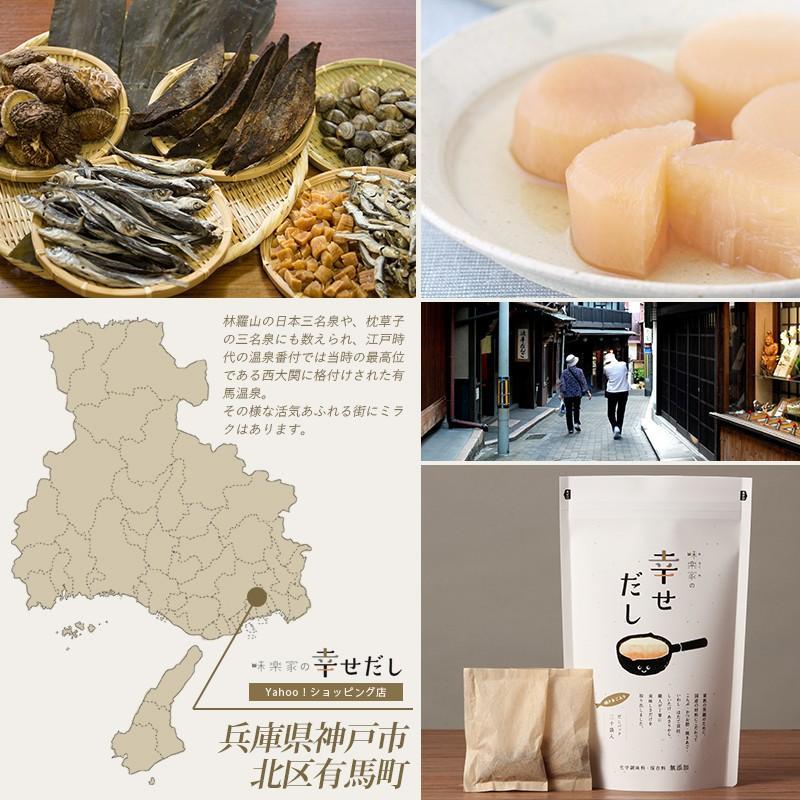 あごだし だしパック 味楽家の幸せだし 12袋入 メール便送料無料 無添加 地産地消 mirakuya-net 10