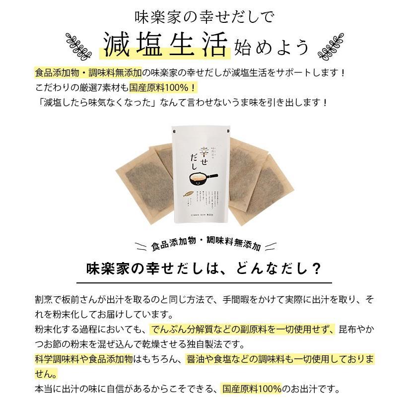 あごだし だしパック 味楽家の幸せだし 30袋入 2パックセット 無添加 地産地消|mirakuya-net|04