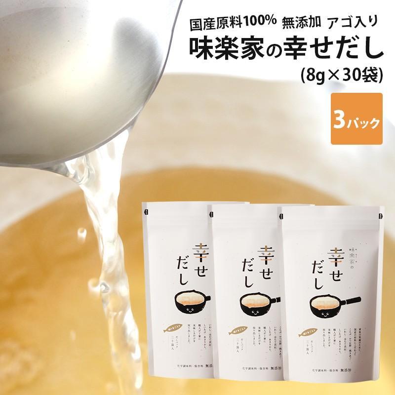 あごだし だしパック 味楽家の幸せだし 30袋入 3パックセット 無添加 地産地消 mirakuya-net