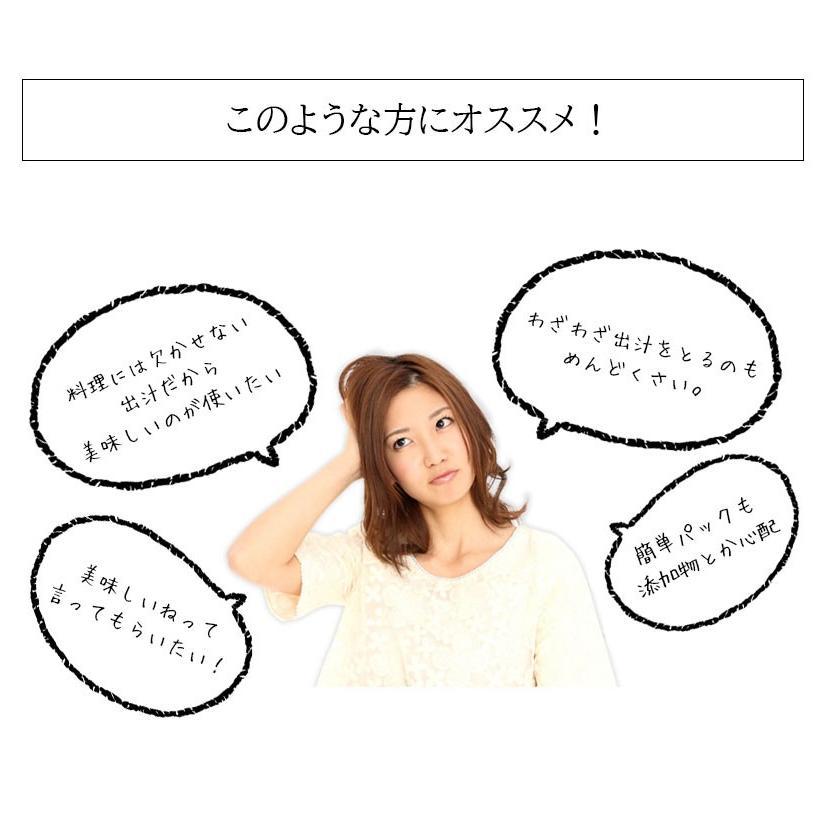 あごだし だしパック 味楽家の幸せだし 30袋入 3パックセット 無添加 地産地消 mirakuya-net 07
