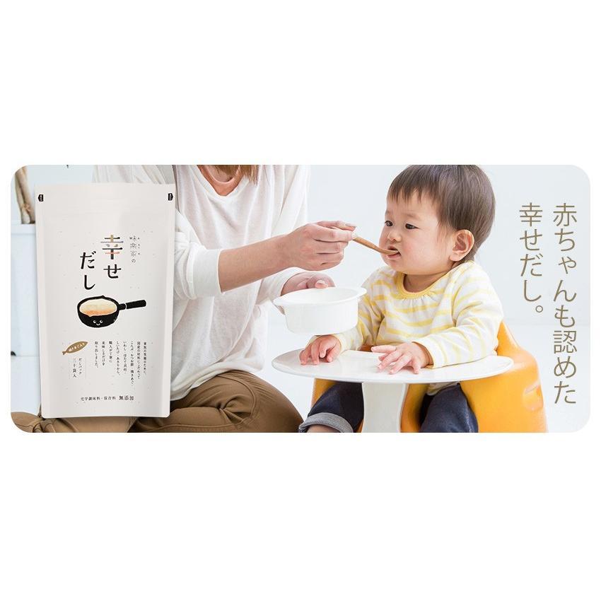 あごだし だしパック 離乳食はじめませんか? 味楽家の幸せだし 30袋入 離乳食 無添加 地産地消 mirakuya-net 02