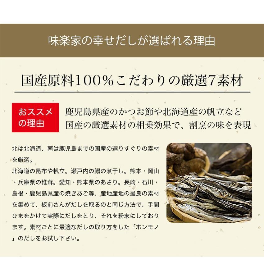 あごだし だしパック 離乳食はじめませんか? 味楽家の幸せだし 30袋入 離乳食 無添加 地産地消 mirakuya-net 03