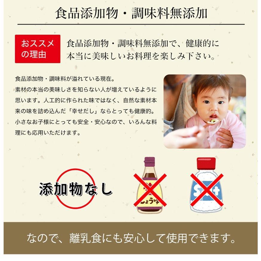 あごだし だしパック 離乳食はじめませんか? 味楽家の幸せだし 30袋入 離乳食 無添加 地産地消 mirakuya-net 04