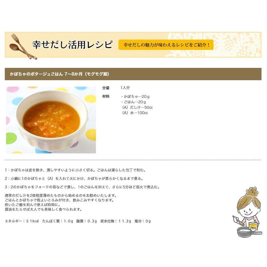 あごだし だしパック 離乳食はじめませんか? 味楽家の幸せだし 30袋入 離乳食 無添加 地産地消 mirakuya-net 05