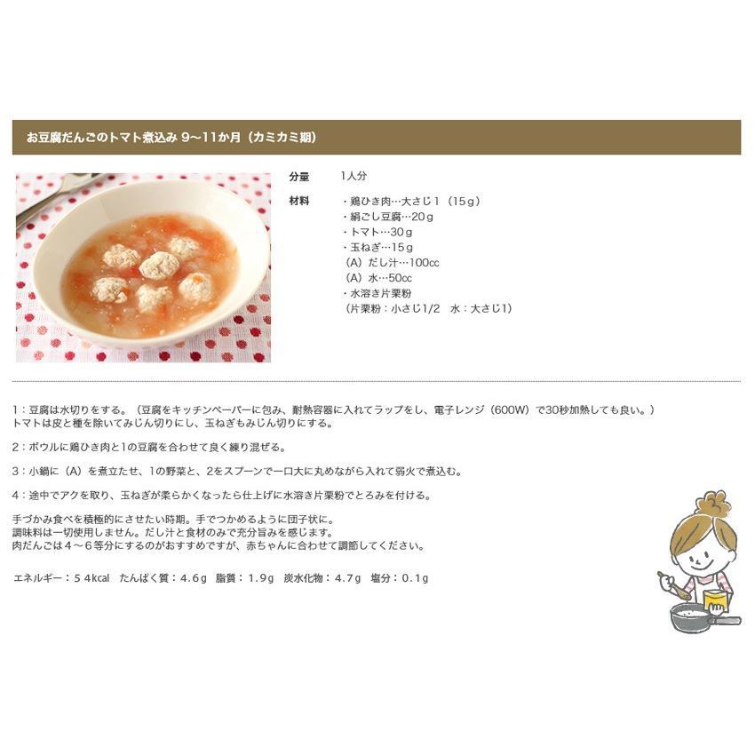 あごだし だしパック 離乳食はじめませんか? 味楽家の幸せだし 30袋入 離乳食 無添加 地産地消 mirakuya-net 06