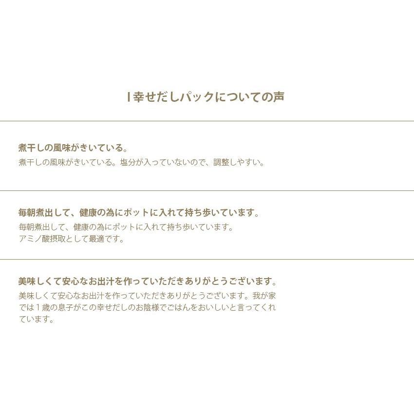 あごだし だしパック 離乳食はじめませんか? 味楽家の幸せだし 30袋入 離乳食 無添加 地産地消 mirakuya-net 09