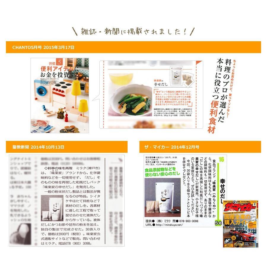 ギフト用 味楽家の幸せだし 30袋入 2パックセット ギフト 無添加 あご入り だしパック mirakuya-net 11
