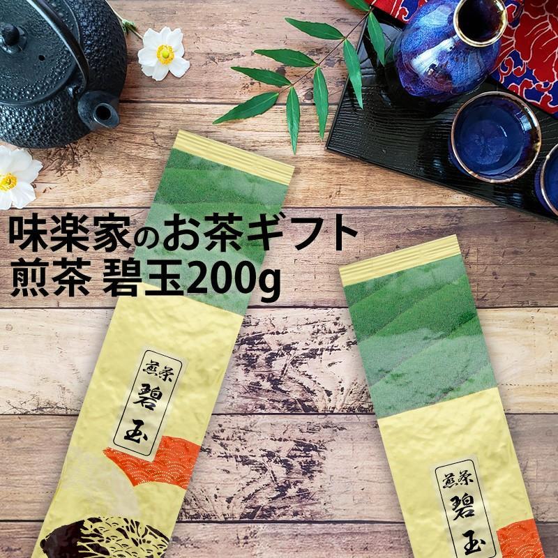 味楽家 煎茶 碧玉 200g|mirakuya-net