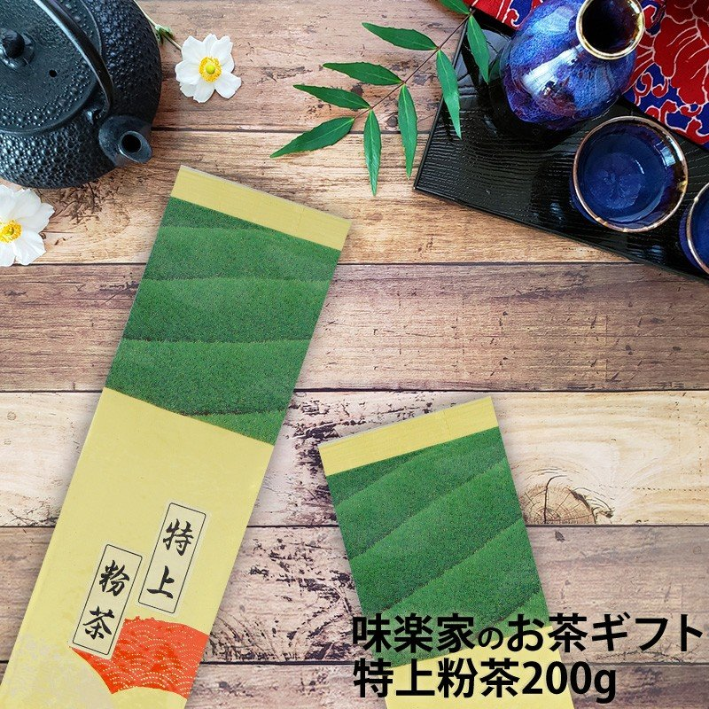 味楽家 特上粉茶 200g|mirakuya-net
