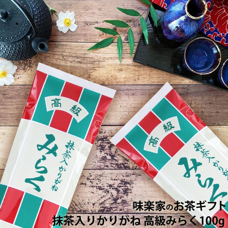 味楽家 抹茶入りかりがね 高級みらく 100g|mirakuya-net
