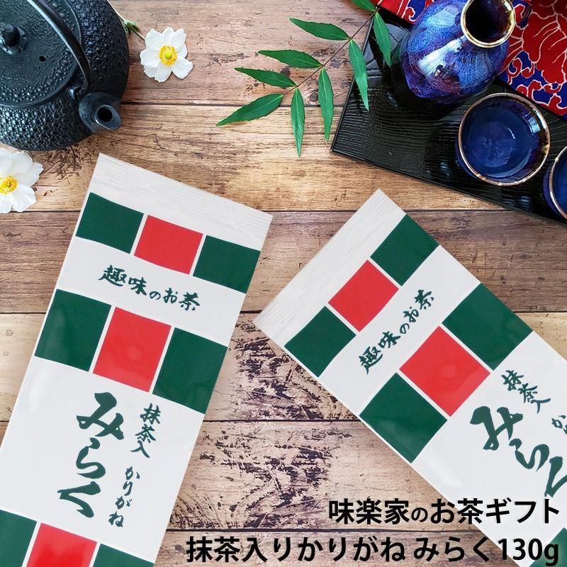味楽家 抹茶入りかりがね みらく 130g|mirakuya-net