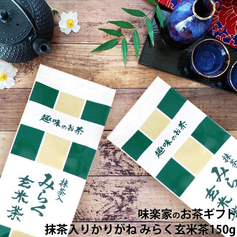 味楽家 抹茶入りかりがね みらく玄米茶 150g|mirakuya-net