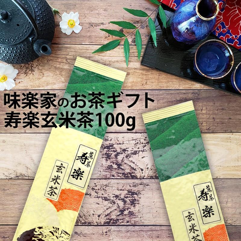 味楽家 寿楽 玄米茶 100g mirakuya-net