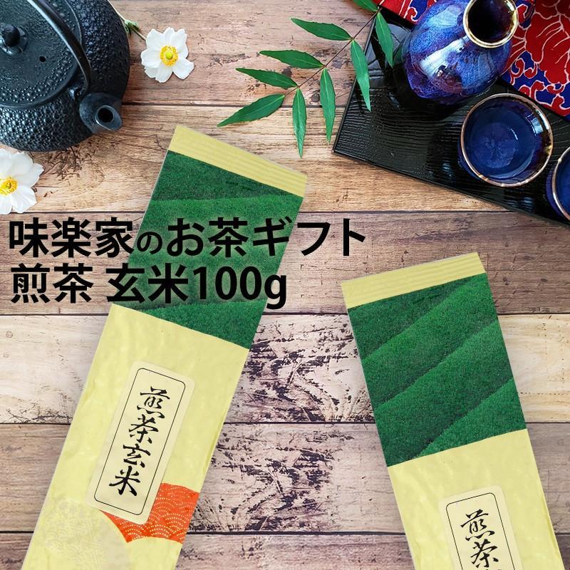 味楽家 煎茶 玄米 100g mirakuya-net