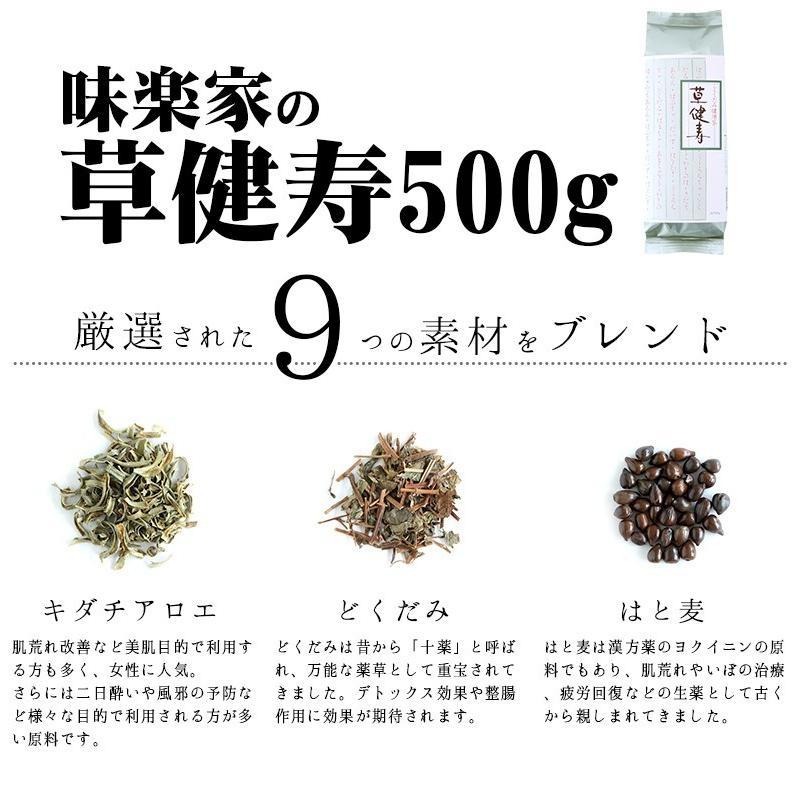 味楽家 草健寿 500g どくだみ、キダチアロエ、はと麦、あまちゃづる、浜茶、柿の葉、大豆、はぶ茶、ウーロン茶|mirakuya-net|03