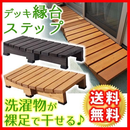 踏み台 足置き デッキ縁台 ステップ 幅90 高さ16 奥行45から40 DES-90|mirror-eames