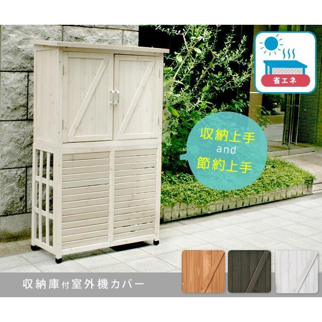 エアコン 室外機 カバー 木製 収納庫付 室外機カバー DNS-N0707|mirror-eames|02