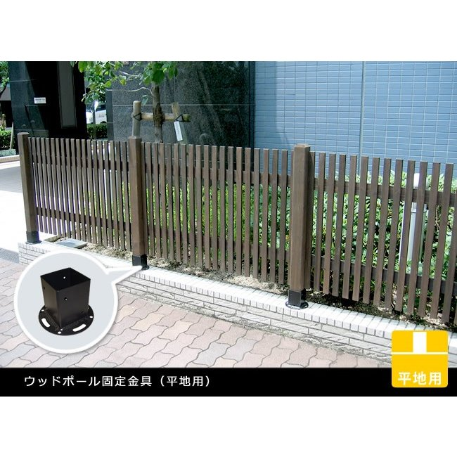 ウッドフェンス パーツ 平地用ウッドポール固定金具 単品販売 HBN72|mirror-eames|02