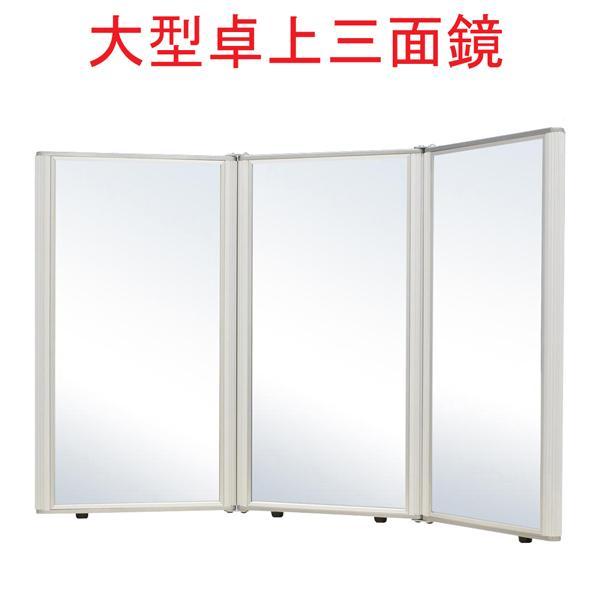 卓上ミラー 鏡 卓上 三面鏡 大型卓上ミラー メイクアップミラー プロ用ミラー|mirror-eames|02