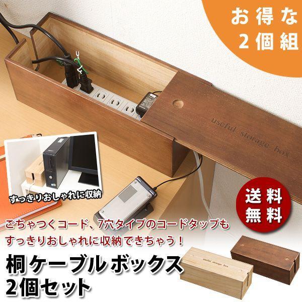 コードボックス コンセントボックス ケーブルボックス 2個セット|mirror-eames