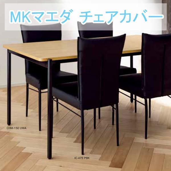 MKマエダ チェアカバー IC-375 IC-475 IC-275|mirror-eames