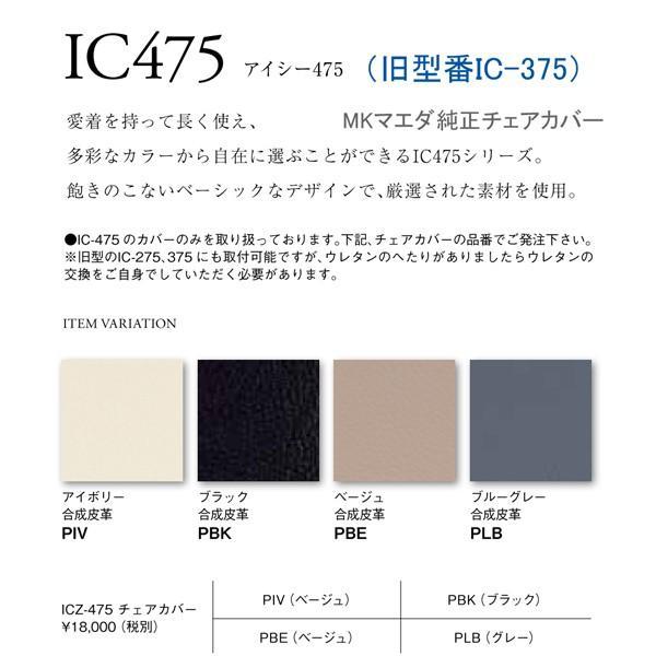 MKマエダ チェアカバー IC-375 IC-475 IC-275|mirror-eames|02
