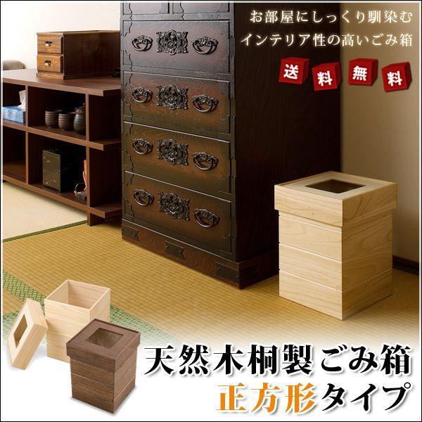 ゴミ箱 ダストボックス 木製 ごみ箱 桐製|mirror-eames