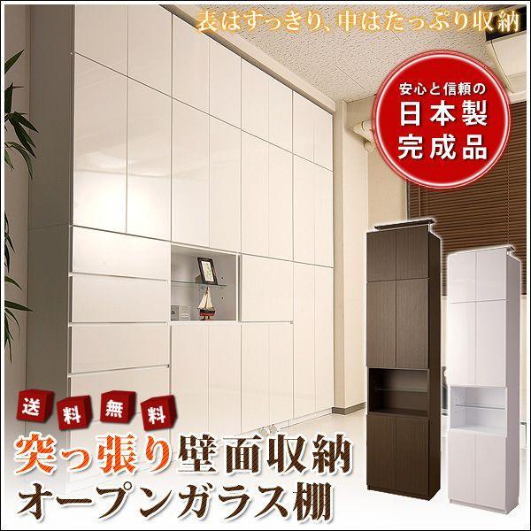 壁面収納 リビング収納 キャビネット 壁面収納 突っ張り 完成品|mirror-eames