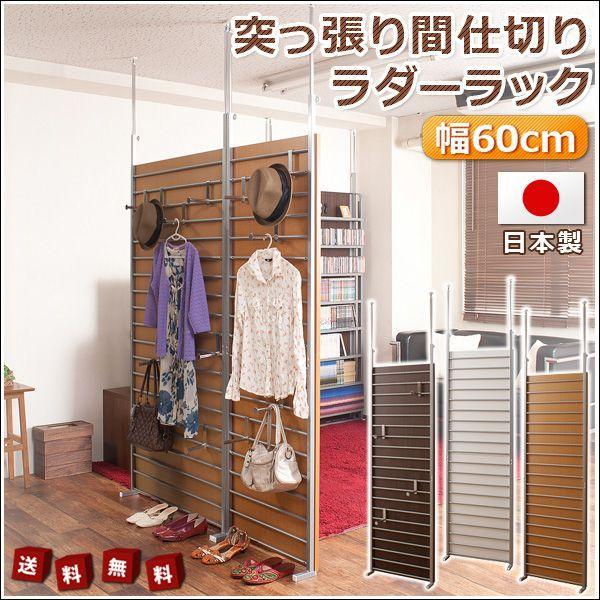 ラダーラック 間仕切り パーテーション  突っ張り 耐震家具|mirror-eames