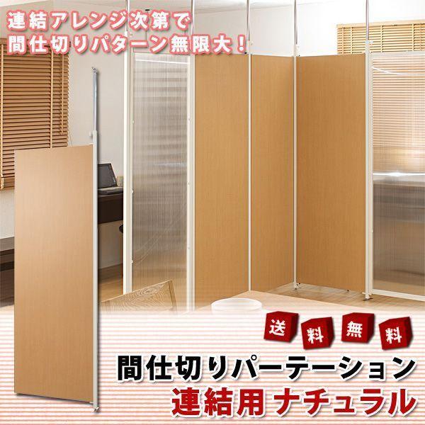 パーテーション 間仕切り 突っ張り パーテーション ナチュラル 連結用 幅60 mirror-eames