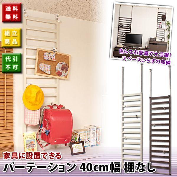 すき間収納 突っ張り式収納 壁面収納 パーテーション40cm幅|mirror-eames
